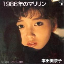 1986年のマリリン