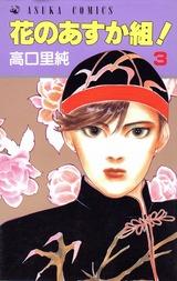 1985年 花のあすか組!(月刊Asuka) 高口里純