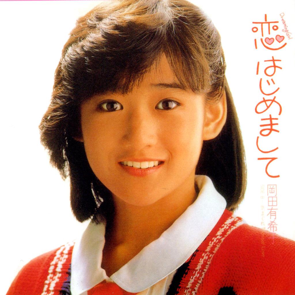 岡田有希子の画像 p1_26