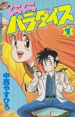 1987年 くらくらパラダイス(週刊少年マガジン ) 中西やすひろ