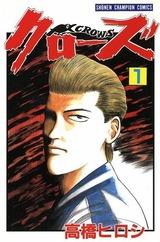 1990年 クローズ(月刊少年チャンピオン)高橋ヒロシ