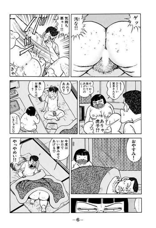 1989年 工業哀歌バレーボーイズ村田ひろゆき 03