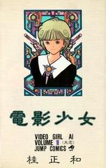 1989年 電影少女(週刊少年ジャンプ)桂正和
