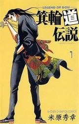 1990年 箕輪道伝説(週刊少年チャンピオン)米原秀幸