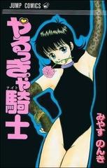 1981年 やるっきゃ騎士(月刊少年ジャンプ) みやすのんき