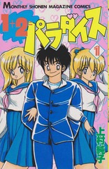 1988年 1+2=パラダイス(月刊少年マガジン)上村純子