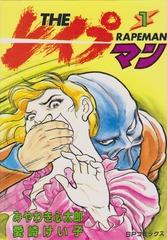 1986年 THE レイプマン