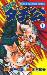 1985年年 Let'sダチ公(週刊少年チャンピオン)積木爆・木村知夫