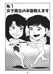 1990年 IKENAI! いんびテーション02
