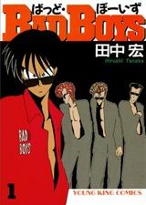 1988年 BADBOYS(ヤングキング)田中宏