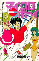 1984年 マイクロボーイ(月刊少年マガジン)荒川貴史