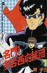 1984年 名門!多古西応援団(月刊少年マガジン)所十三