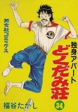 1979年 独身アパートどくだみ荘(週刊漫画TIMES) 福谷たかし