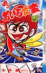 1974年 おいら女蛮(週刊少年サンデー) 永井豪