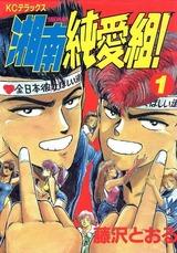 1990年 湘南純愛組!(週刊少年マガジン) 藤沢とおる