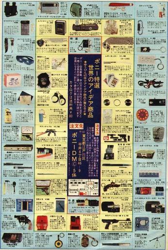 少年誌 広告 02