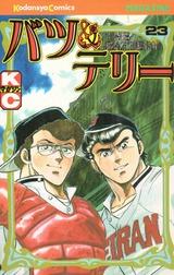 1982年 バツ&テリー(週刊少年マガジン) 大島やすいち