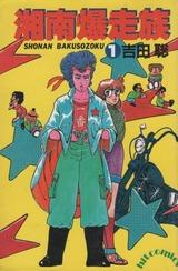 1982年 湘南爆走族(少年キング)吉田聡