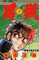 1984年 男坂(週刊少年ジャンプ)車田正美