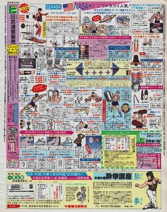 少年誌 広告 03
