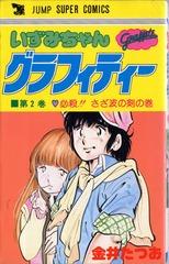 1979年 いずみちゃん グラフィティー