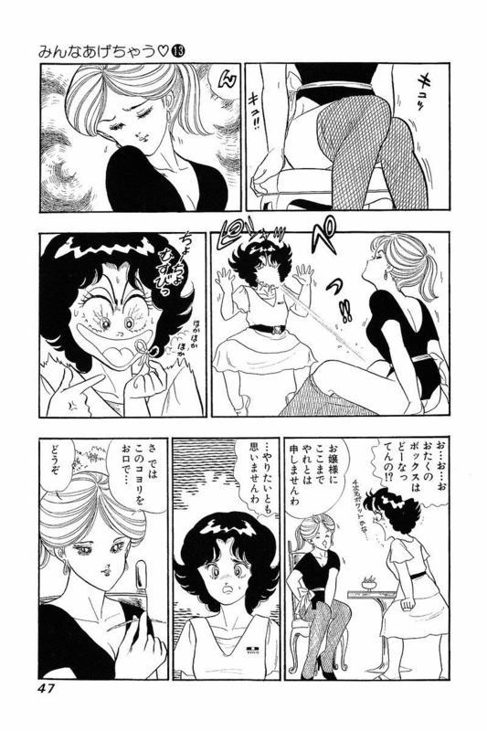 1982年 みんなあげちゃう♡(週刊ヤングジャンプ) 弓月光 02