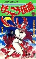 1974年 けっこう仮面(月刊少年ジャンプ) 永井豪