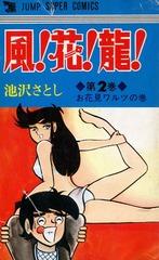 1976年 風! 花! 龍!(週刊少年ジャンプ 池沢さとし