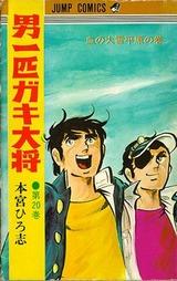 1968年 男一匹ガキ大将(週刊少年ジャンプ)本宮ひろ志