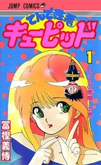 1989年 てんで性悪キューピッド(週刊少年ジャンプ ) 冨樫義博