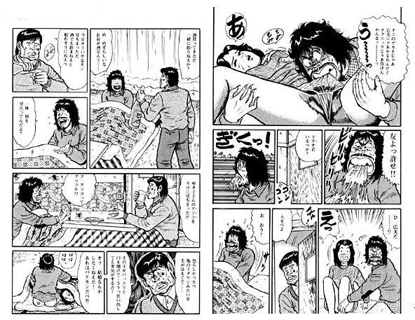 1979年 独身アパートどくだみ荘(週刊漫画TIMES) 福谷たかし 02