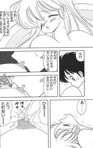 1986年 いけない!ルナ先生(月刊少年マガジン)上村純子 02