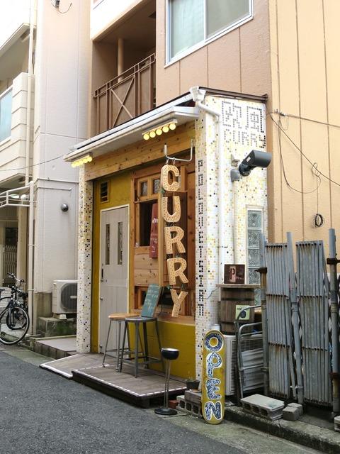 2種類同時に頂ける贅沢合いがけ欧風カレー 神戸新在家の「カリーポロヴィッツ」