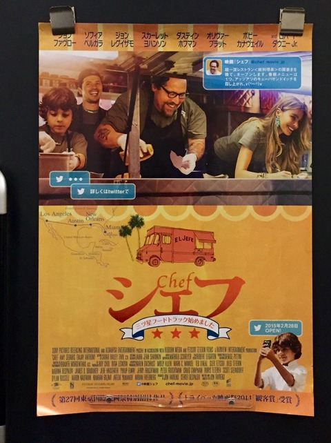 楽しくて感動して美味しい映画「シェフ」を観て「フリッツカフェ」でベルギーポテトを食べる