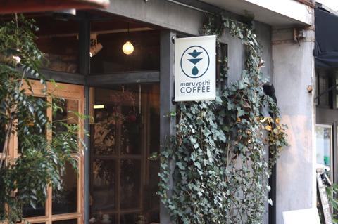 千種「マルヨシコーヒー」自家焙煎の珈琲とケーキが美味しい!素敵なカフェ