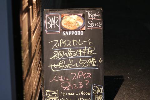 世界のローカルフードとスパイスカレーが美味しい!名古屋・高岳の「Trippin Spice (トリッピンスパイス)」