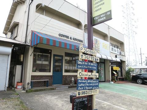 カリカリジューシー絶品からあげランチをアメリカンな雰囲気がカッコいい食堂で 名古屋・天白区の「つむぎ食堂」
