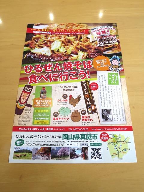 岡山県蒜山高原のご当地焼きそば 秘伝の味噌ダレで焼き上げる「ひるぜん焼きそば」