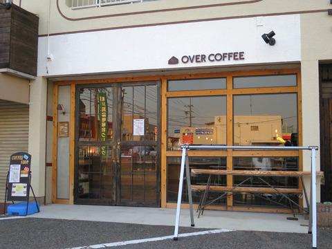 スペシャリティコーヒーのセレクトショップ 愛知・津島の「OVER COFFEE オーバーコーヒー」