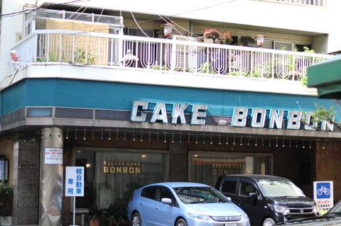 高岳「喫茶ボンボン」隠れた人気!プリンローヤルと、季節限定まるごとピーチ!