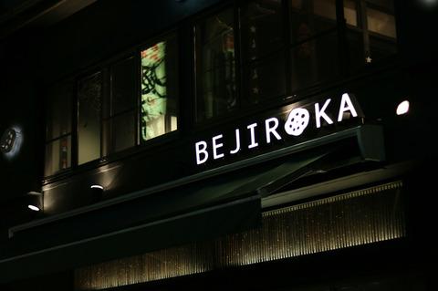 野菜がたっぷり食べられるイタリアンバル 名古屋・名駅の「ベヂロカ」