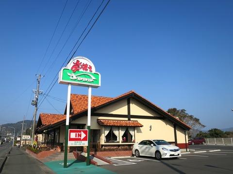念願の炭焼きげんこつハンバーグに感動!静岡県にしかないファミレス「炭焼きレストランさわやか」