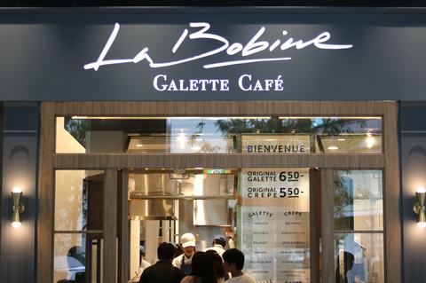 新感覚!ラップ ド ガレットが美味しい!名古屋・名駅の「La Bobine (ラ ボビン)」