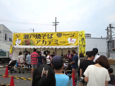 2015年B-1グランプリin青森十和田に初出場!瀬戸市で親しまれているB級グルメ「瀬戸焼そば」