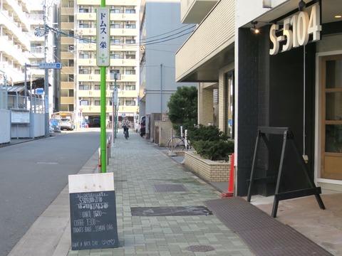 矢場町駅近くの静かなエリアにオープンしたカフェ 名古屋・栄5丁目の「S-5104」