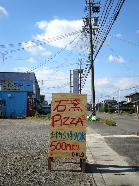 本格石窯ピザがファストフード感覚で手軽に頂ける!一宮市奥町の「883PIZZA」