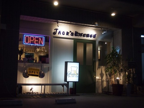 月に1度しか食べられない!名古屋市東区「JACK's KITCHEN」幻のビーフサンド