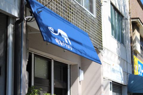 亀島「喫茶ゾウメシ」西尾のぞうめし屋が名古屋にできた!