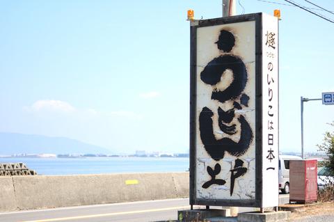 香川県最西端のうどん店「上戸うどん」と「道の駅とよはま」でおいりソフトクリーム