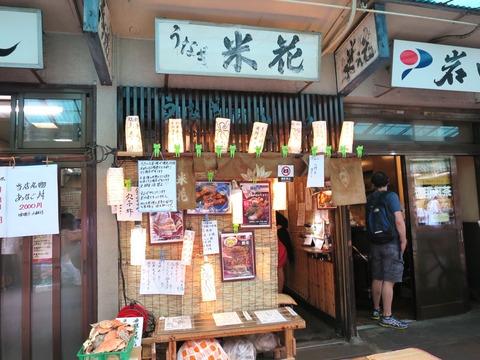 常連だけが食べられるおまかせ朝定食 築地場内市場の「米花」